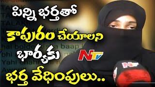 పిన్ని భర్త తో కాపురం చేయాలని భార్య కు భర్త వేధింపులు || NTV