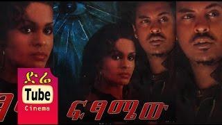 Fitsamew (ፍፃሜው) Latest Ethiopian Movie from DireTube Cinema