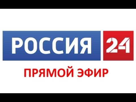 Россия 24. Последние новости России и мира