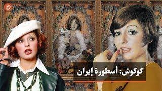كوكوش أسطورة إيران