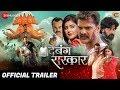 दबंग सरकार Dabang Sarkar - Official Movie Trailer | Khesari Lal Yadav & Akanksha Awasthi