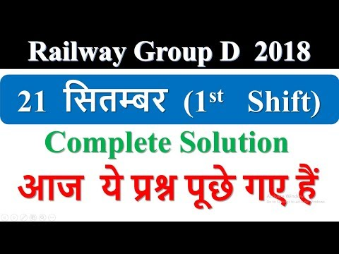 Xxx Mp4 Railway Group D 21st September 1st Shift Exam Review And Asked Questions 3gp Sex