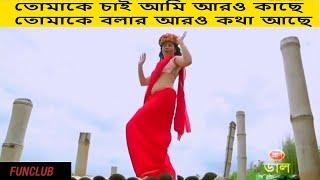 TOMAKE CHAI AMI ARO KACHE - RUNA LAILA, তোমাকে চাই আমি আরও কাছে/ বাংলা song sabbir,vabna /funclub24/