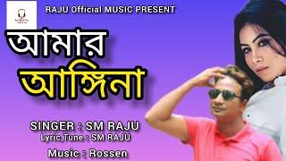 Bangla New Offical Music Video 2017   Amar Angina dia   New Bangla Song By S.M Raju   Bangla Song