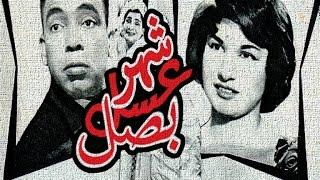 شهر عسل بصل - Shahr Asal Basal