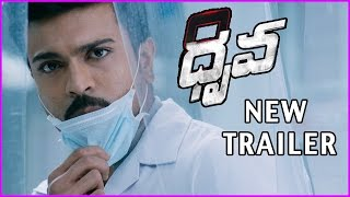 Dhruva Latest Trailer - New Movie 2016 | Ram Charan | Rakul Preet Singh | Arvind Swamy