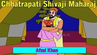 Slaying of Afzal Khan | Shivaji Maharaj Stories in Marathi | Shivaji Raje Marathi Goshti HD