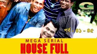 Drama Serial | House Full | Epi 41-45  || ft Mosharraf Karim, Sumaiya Shimu, Hasan Masud, Sohel Khan