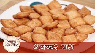 Shakkar Para - शक्कर पारा - Easy To Make Tea Time Sweet Snacks Recipe