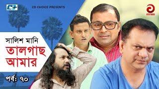 Shalish Mani Tal Gach Amar | Episode - 70 | Bangla Comedy Natok | Siddiq | Ahona | Mir Sabbir