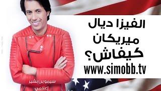كيفاش تطلب  الفيزا ديال  مريكان  بالمغرب  /  Demande de visa USA au  Maroc
