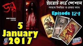 Dor 5 January 2017   Dor 5-01-17   ডর ABC radio