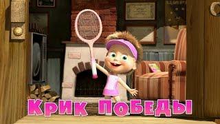 Маша и Медведь - Крик победы (Серия 47)