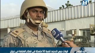 مراسل الإخبارية من الحد الجنوبي: سيتم ترحيل 980 متسللا إلى الأراضي اليمنية خلال الأيام القادمة
