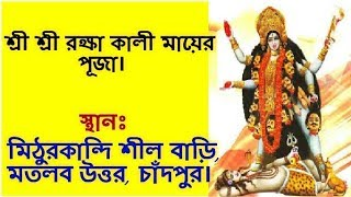 Kali Puja At Mithur Kandy Shil bari.
