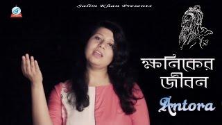 Antora Rahman - Khoniker Jibon| Bangla New Song 2017 | Sangeeta