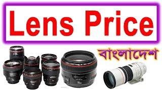 Lens Price in Bangladesh।। Canon & Nikon, লেন্সের গ্রেড ও তা চেনার উপায়  #Photo Vision