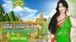 Amie Tomar Bodhu Tumi Amar Sami | HD Movie Song | Manna & Popy | CD Vision