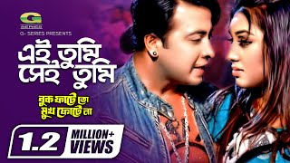 Ei Tumi Sei tumi || ft Shakib Khan | Apu Biswas | by Runa Layla and Andrew Kishor | HD1080p