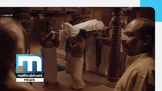 When Death Comes Calling: Short Film Dehantharam Impresses| Mathrubhumi News