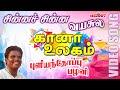 Gana Song in Tamil by Pullianthopu Palani -Chinna Chinna Vayasula
