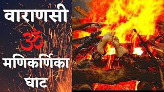 Varanasi Hindu Cremation Ceremony Manikarnika Burning Ghat *HD*