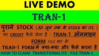 TRAN 1 LIVE DEMO, HOW TO FILE TRAN 1 GST, HOW TO AVAIL TRANSITIONAL ITC/CREDIT GST