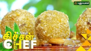Ungal Kitchen Engal Chef | Navaratri Special | 08/10/2016 | PUTHUYUGAM TV