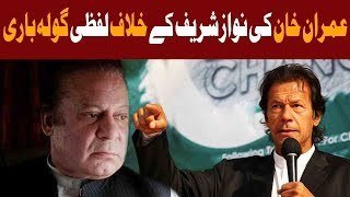 Imran Khan Bashing Nawaz Sharif For Corruption - 20 May 2018 - Express News