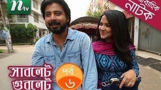 Special Bangla Natok - Sublet Gublet (সাবলেট গুবলেট) | Nisho, Kusum Sikder, Saju Khadem | Episode 06