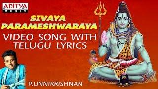 Shiva Parameshwaraya - Maha Shivarathri Special Song | Video Song with Telugu Lyrics
