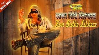 Kon Bidhi Likhese Vaggo Rekha | HD Movie Song | Shakib Khan & Sibani Sorkar | CD Vision