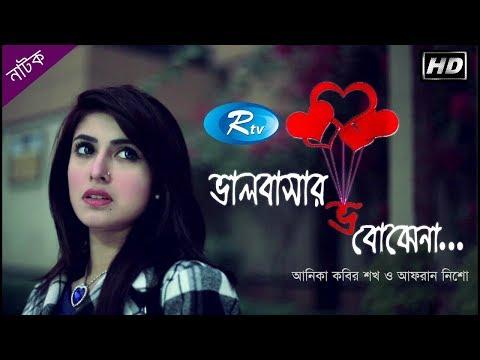 Xxx Mp4 Bhalobashar Bho Bojhena ভালবাসার ভ বোঝেনা Afran Nisho Shokh Rtv Telefilm Special 3gp Sex