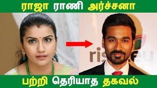ராஜா ராணி அர்ச்சனா பற்றி தெரியாத தகவல் | Tamil Cinema News | Kollywood News | Latest Seithigal