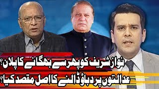 Center Stage With Rehman Azhar - Mushahid Ullah Special Interview - 30 December 2017 - Express News