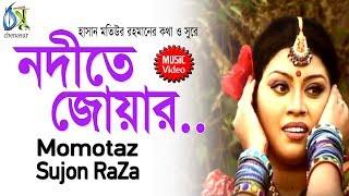 Nodite Joar । Momtaz   Sujon Raza । Bangla New Folk Song