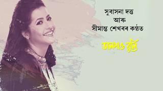 BHAL PAU BULI   SUBASANA DUTTA   SIMANTA SHEKHAR   LATEST ASSAMESE MODERN SONG