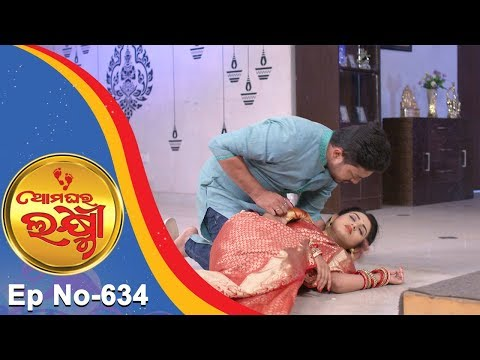 Xxx Mp4 Ama Ghara Laxmi Full Ep 634 18th May 2018 Odia Serial – TarangTV 3gp Sex