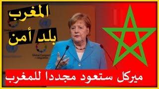 أنجيلا ميركل تقرر العودة مرة أخرى للمغرب وها شنو قالت على المغرب