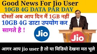 images Reliance Jio 10GB Daily Download Limit Upgrade Offer The Real Truth Behind The Deal