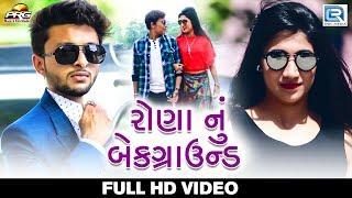 RONA Nu Background - New Gujarati Song 2018 | Full HD VIDEO | Krunal Rabari | RDC Gujarati