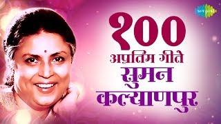Top 100 Marathi songs of Suman Kalyanpur  | सुमन कल्याणपुर के 100 गाने | HD Songs | One Stop Jukebox