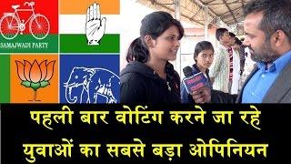 यूपी चुनाव 2017: गोरखपुर से युवाओं का ओपिनियन/UP ELECTION 2017: OPINION OF YOUTH FROM GORAKHPUR