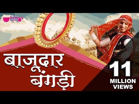 Xxx Mp4 Bajudar Bangadi Superhit Rajasthani Marwadi Video Song 3gp Sex