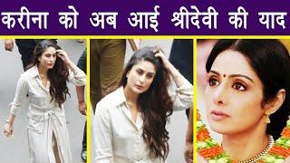 Sridevi: Kareena Kapoor Khan reaches to meet Jhanvi Kapoor & family | FilmiBeat
