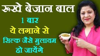 Dry Hair Remedies in Hindi - रूखे बालों के घरेलू उपचार - @ jaipurthepinkcity.com