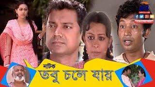 Bangla Hashir Natok