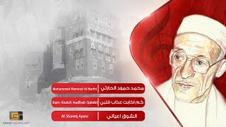 محمد حمود الحارثي - كم اكابت عذاب قلبي | Mohammed Hamood Al Harthi - Kam Akabit Aadhab Qalabi
