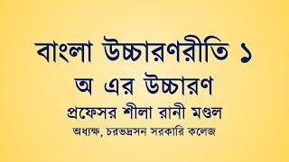 Bangla Pronunciation 1 by Professor Shila Rani Mandal
