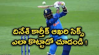 India vs Bangladesh : India's Winning Moment With Dinesh Karthik's Last-Ball SIX | Oneindia Telugu